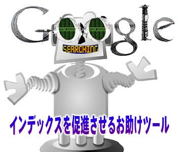 【Google SEO】インデックスを促進させるお助けツール