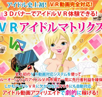 DMM VR専用自動アフィリツール:VRアイドルマトリックスの詳細&特典