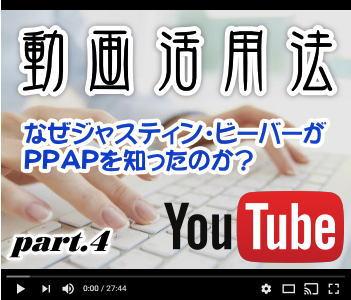 なぜジャスティン・ビーバーがPPAPを知ったのか?