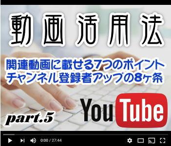 関連動画に載せる・チャンネル登録者を増やす方法