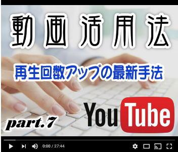 YouTubeの再生回数をアップさせる最新の手法